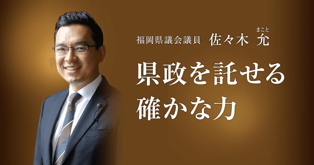 プロフィール | プロフィール | 福岡県議会議員 佐々木まことの ...
